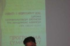ΖΗΡΟΓΙΑΝΝΗΣ-11-2-2012-ΑΔΙΠ-023