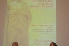 ΖΗΡΟΓΙΑΝΝΗΣ-11-2-2012-ΑΔΙΠ-035