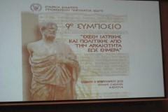 ΕΔΙΠ-ΖΗΡΟΓΙΑΝΝΗΣ-ΚΑΡΑΒΕΛ-9-2-2013-003